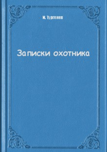 Обложка книги  - Записки охотника