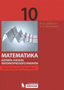 Обложка книги  - Математика. Алгебра. Начала математического анализа. 10 класс. Профильный уровень