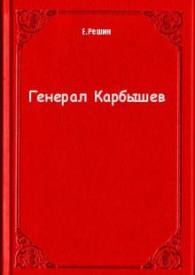 Обложка книги  - Генерал Карбышев