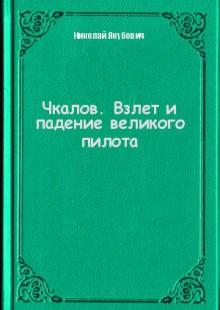 Обложка книги  - Чкалов. Взлет и падение великого пилота