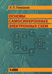 Обложка книги  - Основы самосинхронных электронных схем