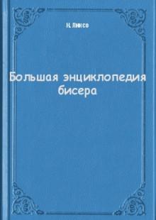 Обложка книги  - Большая энциклопедия бисера