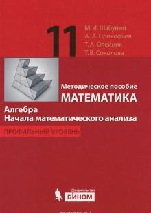 Обложка книги  - Математика. Алгебра. Начала математического анализа. 11 класс. Профильный уровень