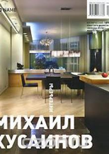 Обложка книги  - Pro Name №02(05), 2010. Михаил Хусаинов