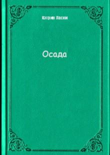 Обложка книги  - Осада