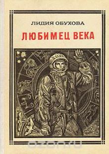 Обложка книги  - Любимец века: Гагарин