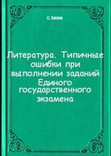 Обложка книги  - Литература. Типичные ошибки при выполнении заданий Единого государственного экзамена