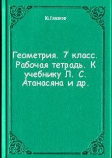 Обложка книги  - Геометрия. 7 класс. Рабочая тетрадь. К учебнику Л. С. Атанасяна и др.