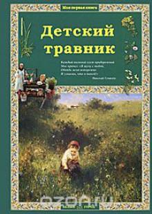 Обложка книги  - Детский травник