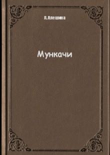 Обложка книги  - Мункачи