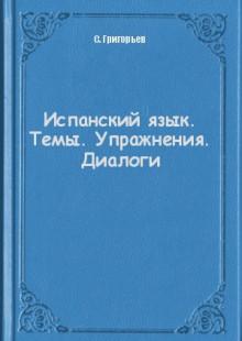 Обложка книги  - Испанский язык. Темы. Упражнения. Диалоги