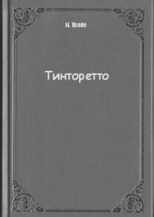 Обложка книги  - Тинторетто
