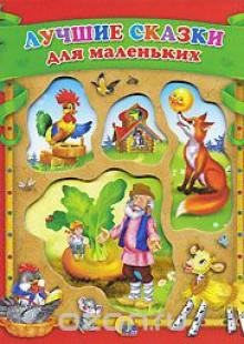 Обложка книги  - Лучшие сказки для маленьких