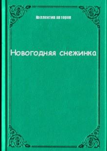 Обложка книги  - Новогодняя снежинка
