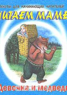 Обложка книги  - Девочка и медведь