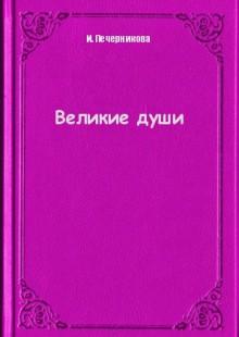 Обложка книги  - Великие души