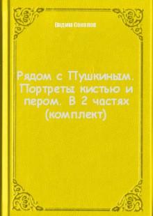 Обложка книги  - Рядом с Пушкиным. Портреты кистью и пером. В 2 частях (комплект)
