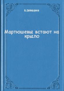 Обложка книги  - Мартюшевы встают на крыло