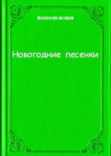 Обложка книги  - Новогодние песенки