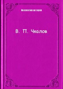 Обложка книги  - В. П. Чкалов