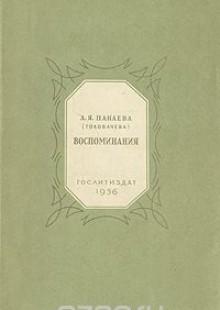 Обложка книги  - А. Я. Панаева (Головачева). Воспоминания