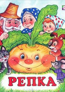 Обложка книги  - Репка