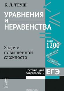 Обложка книги  - Уравнения и неравенства. Задачи повышенной сложности. Пособие для подготовки к ЕГЭ