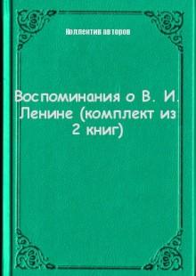 Обложка книги  - Воспоминания о В. И. Ленине (комплект из 2 книг)