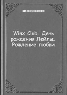 Обложка книги  - Winx Club. День рождения Лейлы. Рождение любви