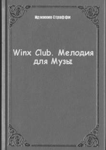 Обложка книги  - Winx Club. Мелодия для Музы