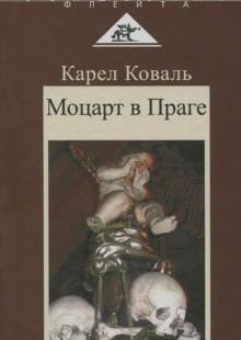 Обложка книги  - Моцарт в Праге