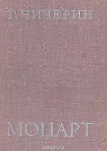 Обложка книги  - Моцарт: Исследовательский этюд