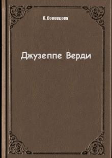 Обложка книги  - Джузеппе Верди