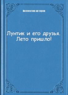 Обложка книги  - Лунтик и его друзья. Лето пришло!