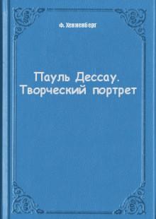 Обложка книги  - Пауль Дессау. Творческий портрет