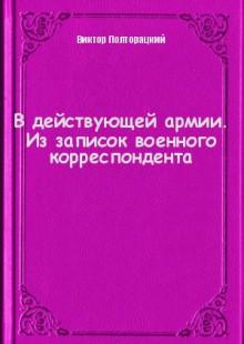Обложка книги  - В действующей армии. Из записок военного корреспондента