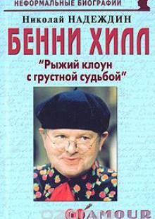Обложка книги  - Бенни Хилл. «Рыжий клоун с грустной судьбой»