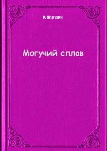 Обложка книги  - Могучий сплав