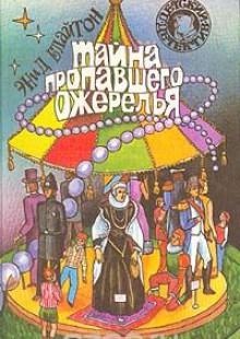 Обложка книги  - Тайна пропавшего ожерелья