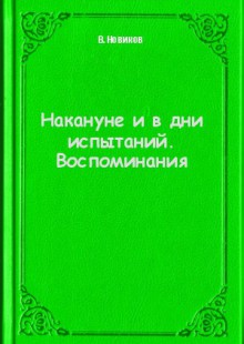 Обложка книги  - Накануне и в дни испытаний. Воспоминания
