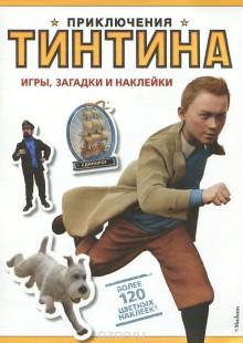 Обложка книги  - Приключения Тинтина. Игры, загадки и наклейки