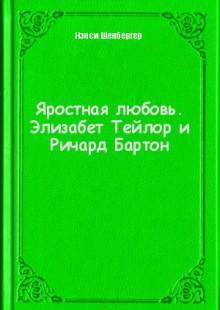 Обложка книги  - Яростная любовь. Элизабет Тейлор и Ричард Бартон