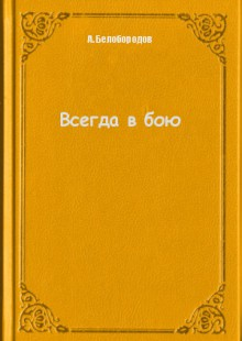 Обложка книги  - Всегда в бою