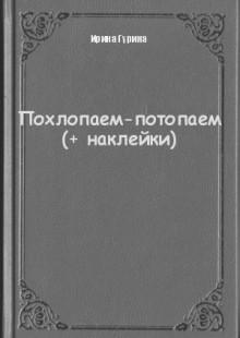 Обложка книги  - Похлопаем-потопаем (+ наклейки)