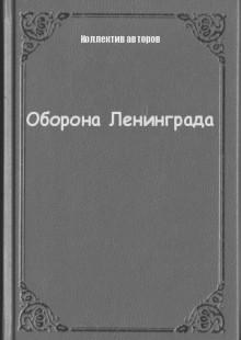 Обложка книги  - Оборона Ленинграда