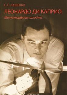 Обложка книги  - Леонардо ди Каприо. Метаморфозы имиджа