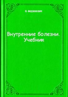 Обложка книги  - Внутренние болезни. Учебник