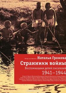 Обложка книги  - Странники войны. Воспоминания детей писателей. 1941-1944