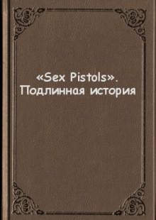 Обложка книги  - «Sex Pistols». Подлинная история