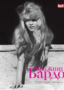 Обложка книги  - Брижит Бардо. И Бог создал женщину…